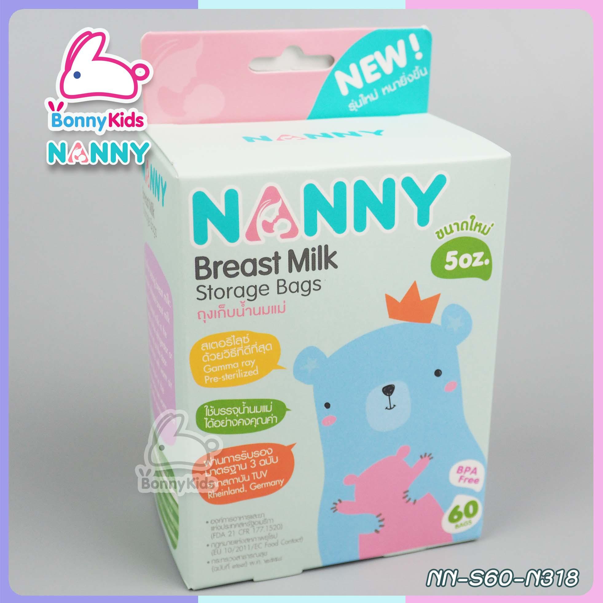 แนนนี่ถุงเก็บน้ำนม 5 ออนซ์ 60 ชิ้น NANNY