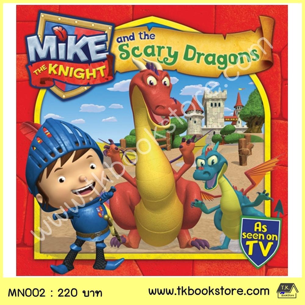 Mike the Knight : Mike and the Scary Dragons ซีรีย์การ์ตูนดัง อัศวินไมค์ นิทานปกอ่อน