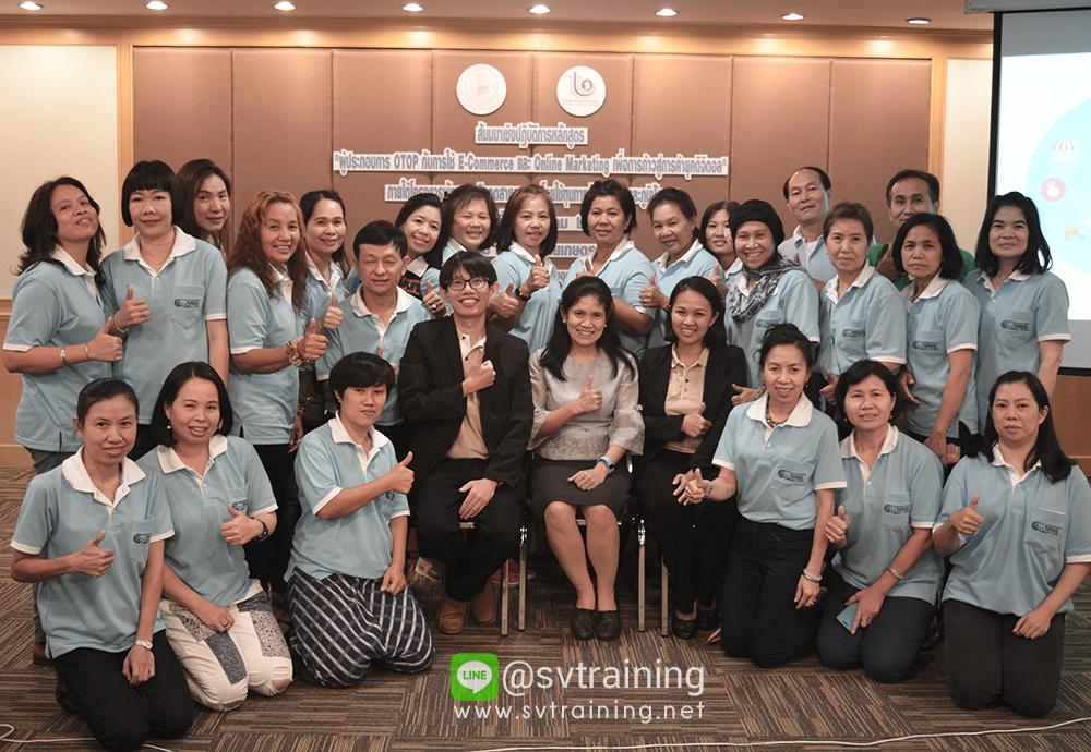สอนการตลาดออนไลน์และe-commerce สำหรับผู้ประกอบการ OTOP