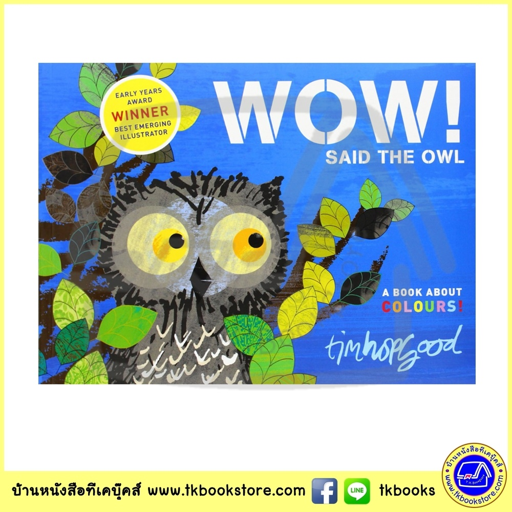 Tim Hopgood : WOW Said The Owl : หนังสือปกอ่อน ได้รางวัล สอนเกี่ยวกับสี ว๊าว นกฮูกอุทาน