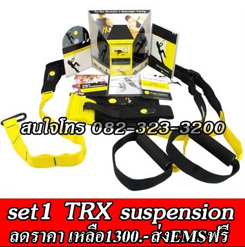(SET1) TRX Suspension ชุดเริ่มต้นพร้อมเล่น (ราคาประหยัด)