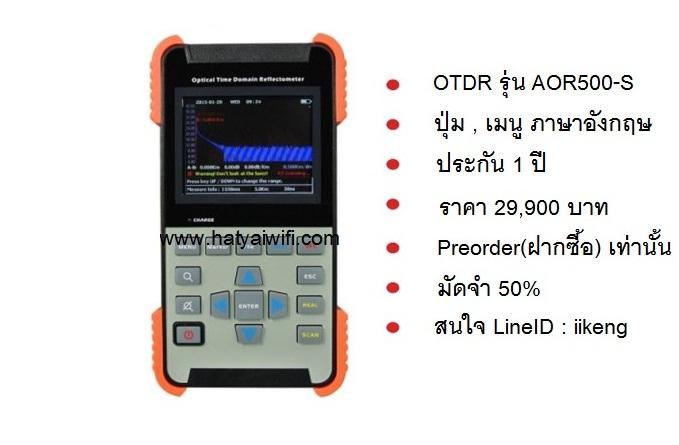 OTDR รุ่น AOR500-S เมนูและปุ่ม ภาษาอังกฤษ ประกัน 1 ปี
