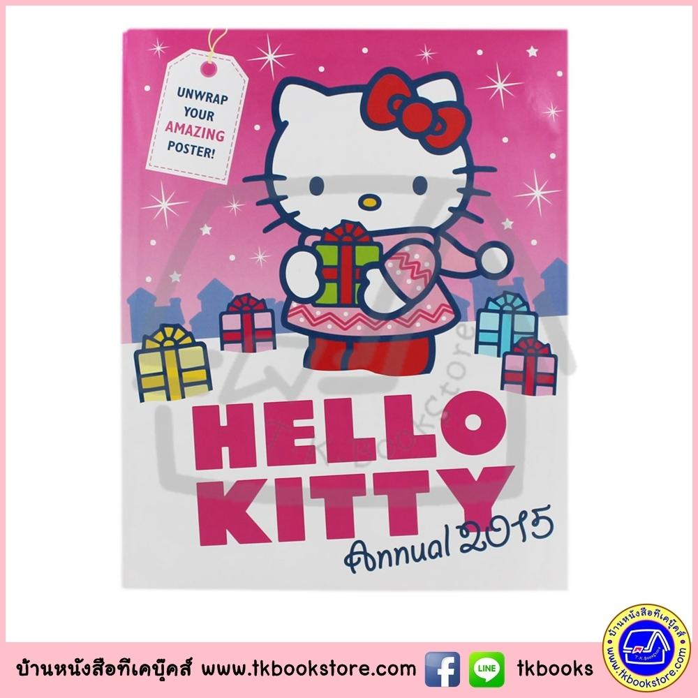 Annual 2015 : Hello Kitty Activity Book หนังสือกิจกรรม เฮลโล คิตตี้ รวมเรื่องราว เกม โปสเตอร์