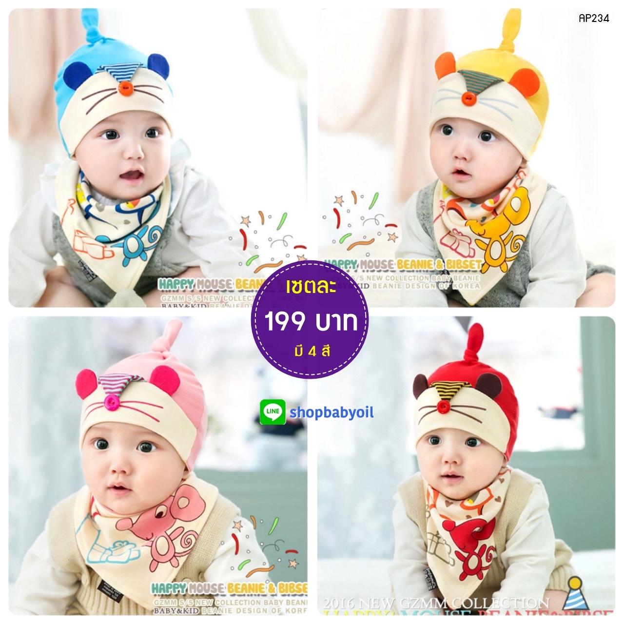 เซตหมวก+ผ้าซับน้ำลาย / ลายหนู (มี 4 สี)