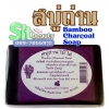 สบู่ถ่านไม้ไผ่ ดูดสารพิษ Bamboo Charcoal Soap น้ำหนัก 50 กรัม