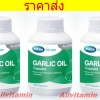 Mega We Care Garlic Oil - 3 * 100 เม็ด