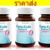 VISTRA Gotu Kola Extract Plus Zinc - 3 * 30 เม็ด
