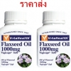 VitaHealth Flaxseed Oil 1000 mg 2 * 60 เม็ด