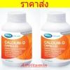 Mega We Care Calcium-D - 2 * 90 เม็ด