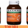 Blackmores Buffered C 500 mg 3 * 31 เม็ด