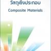 วัสดุเชิงประกอบ Composite Materials : ดร. หฤทภัค อภิรัตน์ วัสดุอุตสาหกรรม