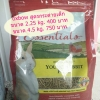 อาหารกระต่าย oxbow สูตร กระต่ายเด็ก ขนาด2.25KG
