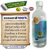 น้ำมันมะพร้าว (สกัดเย็น) 100% เพื่อนรักธรรมชาติ บรรจุ 500 ml