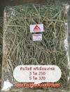 หญ้าทิมโมธี แอนเดอสัน พรีเมี่ยมเกรด ไม่ร่อนฝุ่นขนาด 3 kg
