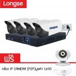 กล้องวงจรปิดLONGSE ซื้อ 1 เเถม 1 (ส่งฟรี KERRY )