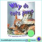 First Questions And Answers - Why do cats purr? หนังสือคำถามแรกและคำตอบ - ทำไมแมวหง่าว