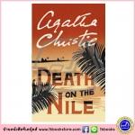 Agatha Christie : Death on the Nile นิยายแนวสืบสวนสอบสวน ของอากาธา คริสตี้ Poirot