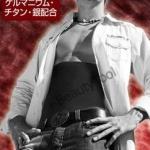 MEN's INNER MUSCLE BELT ปลอกเอวลดพุง สำหรับคุณผู้ชายจากญี่ปุ่น !!!