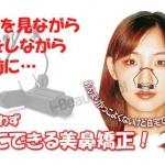 HICO เครื่องเสริมจมูกโด่ง จากเกาหลี !!!