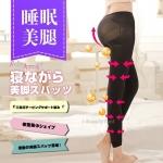 กางเกงกระชับสัดส่วนสลายไขมัน เพื่อขาเรียวสวย สำหรับใส่นอน Feeling Touch
