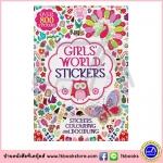 Girls World Of Stickers : Colouring Doodling หนังสือสติกเกอร์สำหรับเด็กหญิง วาดภาพ ระบายสี ส่งเสริมจิณตนาการ