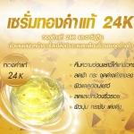เซรั่มทองคำแท้ 24K