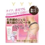 Bombi Line เจลลดต้นขา ลดน่อง นำเข้าและผลิตจากประเทศญี่ปุ่น 100%