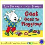 Julia Donaldson & Nick Sharratt : Goat Goes To Playgroup นิทานของจูเลีย ผู้แต่งเรื่อง The Gruffalo