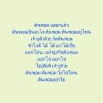 ชีวิตจริงของต้นหอม 4/4