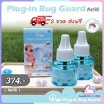 Plug-in Bug Guard รีฟิว 45 ml 2 ขวด ส่งฟรี ลทบ.