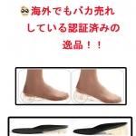 ซิลิโคนเสริมส้นเท้า สูงขึ้นอีก 4.1cm