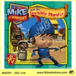 Mike the Knight : Mike and the Invisible Monster ซีรีย์การ์ตูนดัง อัศวินไมค์ นิทานปกอ่อน