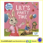 Beatrix Potter : Peter Rabbit Animation : Lily's Party Time นิทานภาพ ปีเตอร์ แรบบิท ปาร์ตี้ของลิลลี่