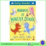 Orion Early Reader : Mondays at Monster School หนังสือฝึกทักษะการอ่าน : วันจันทร์ที่โรงเรียนสัตว์ประหลาด