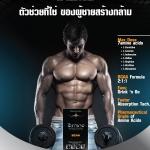 เสริมกล้ามเนื้อจากไทยไบโอ