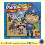 Mike the Knight : Meet Mike ซีรีย์การ์ตูนดัง อัศวินไมค์ นิทานปกอ่อน