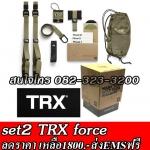 (SET2)TRX FORCE KIT(พร้อมคอสฝึก 12อาทิตย์)