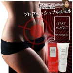 เจลสลายไขมัน Fast Magic Hot Massage Gel ผลิตและนำเข้าจากญี่ปุ่น !!