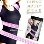 เสื้อกระชับสัดส่วน ลดความอ้วน ช่วยสลายและเผาผลาญไขมัน ผสมแร่เจอมาเนียม Taping Beauty
