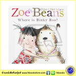 Zoe And Beans - Where Is Binky Boo ? by Chloe & Mick Inkpen หนังสือภาพซีรีย์ ซูและบีนส์ บิงกี้บูอยู่ไหน