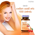 Vistra Acerola Cherry 60 เม็ด