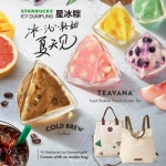 STARBUCKS Premium Gift Cooler Bag