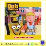 Bob the Builder : Bob and Scoop : Board Book บอร์ดบุ๊คส์ บ๊อบนักสร้าง ตอน บ๊อบและสคูป