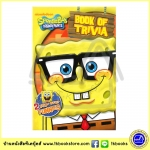 Nickelodeon SpongeBob Squarepants : Book of Excuses & Book of Trivia : 2 Flip over funnies