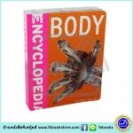 Miles Kelly : Mini Encyclopedia Of The Body สารานุกรมฉบับกระทัดรัด เรื่อง ร่างกาย