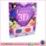 My Giant 3D Activity Sticker Book หนังสือรวมกิจกรรม เล่มโต สติกเกอร์ สามมิติ