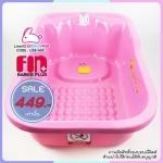 อ่างอาบน้ำเด็ก farlin FIN BABYPLUS สีชมพู
