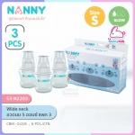 nanny แนนนี่ขวดนมปากกว้าง 5 ออนซ์ แพ็ค 3 ขวด