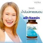 Vistra Salmon Fish Oil 75 เม็ด