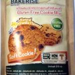 แป้งกลูเต็นฟรี แป้งเบเกอรี่สำเร็จรูป Gluten free สำหรับทำคุกกี้ Bakerise